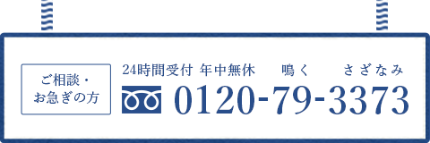 24時間受付 年中無休 0120-79-3373