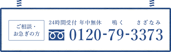 0120-79-3373
